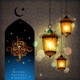 Aidilfitri graficzny projekt Selama Hari Raya Aidilfi zdjęcia stock