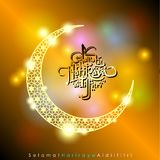 Aidilfitri graphic design. Stock Photos