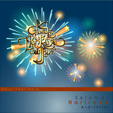 Aidilfitri graphic design. Royalty Free Stock Images