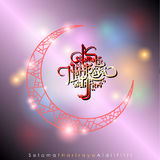 Aidilfitri graphic design. Stock Photography