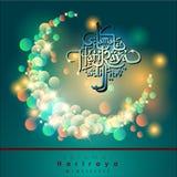 Aidilfitri graphic design. Selama t Hari Raya Aidilfitri literally means Feast of Eid al-Fitr with illuminated lamp. Vector and Illustration, EPS 10 Stock Photography
