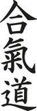 Aikido illustration libre de droits