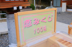 Aimez le papier Omikuji de fortune au tombeau Hiroshima Japon d'Hiroshima Gokoku Photo stock