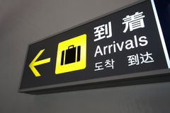 Airport Arrival sign Royalty Free Stock Photos