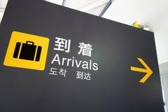 Airport Arrival. Sign in Osaka Kansai airport Royalty Free Stock Photos