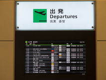 Airport departure board. In english, japanese, korean and chinese languages Stock Photography