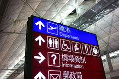 Airport Departure Sign. Departure Sign in Hong Kong airport Stock Photography