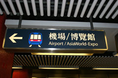 Airport information Sign. Sign in the Metro Hong Kong directing us to the airport Train station stock photos