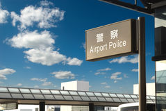 Airport police station. In Narita. Tokyo royalty free stock image