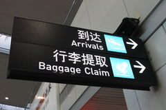 Airport sign. Arrivals and baggage claim signs at the airport Stock Image