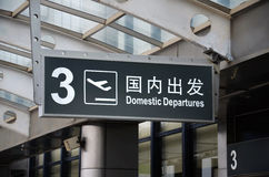 Airport sign. A deep color sign with white text Royalty Free Stock Photography