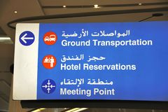 Airport sign in English and Arab stock images