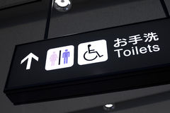 Airport toilet sign Stock Image