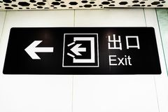 Airport Exit English Chinese royalty free stock photos
