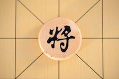 Ajedrez chino imagenes de archivo