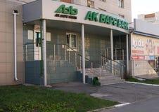 Ak запирает банк, Чебоксар Стоковые Изображения