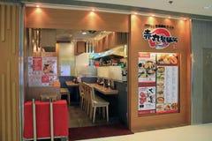 Akamaru餐馆 免版税库存照片