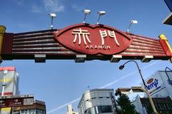 Akamon district, Nagoya royalty free stock image