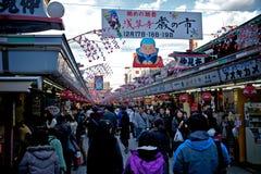 Akasuka Royalty Free Stock Image