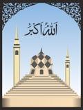 akbar阿拉阿拉伯书法伊斯兰o 免版税图库摄影