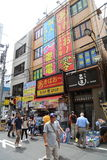 Akihabara Τόκιο, Ιαπωνία Στοκ φωτογραφία με δικαίωμα ελεύθερης χρήσης