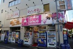 Akihabara, Japan Royalty Free Stock Photos