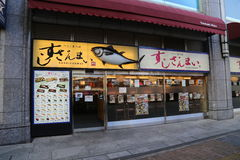 Akihabara, Japan - Restaurant Exterior Royalty Free Stock Images