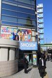 Akihabara Japan - Shosen boktorn Royaltyfri Fotografi