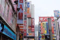 Akihabara område i Tokyo, Japan Det kallas också Akiba Royaltyfri Fotografi