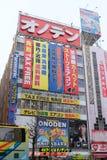 Akihabara område i Tokyo, Japan Det kallas också Akiba Fotografering för Bildbyråer
