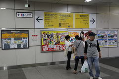 Akihabara station - Tokyo, Japan Arkivbilder