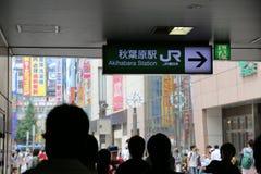 Akihabara Station - Tokyo, Japan Stock Photos