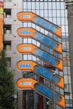 Akihabara Tokio, Japón Foto de archivo libre de regalías
