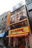 Akihabara Tokio, Japonia Fotografia Royalty Free