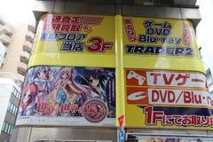 Akihabara Tokyo, Giappone Immagine Stock Libera da Diritti