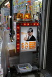 Akihabara Tokyo, Japan Royalty Free Stock Photos