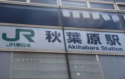 Akihabara train station Tokyo Royalty Free Stock Image