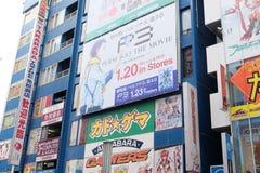 Akihabaragebied in Tokyo, Japan Het wordt ook genoemd Akiba Royalty-vrije Stock Afbeelding