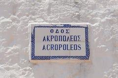 Akropoliszeichen auf Fliese auf Hausmauer in Lindos-Stadt Übersetzung: Akropolis Griechische Insel von Rhodos europa lizenzfreie stockfotos
