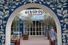 Akropolu grka restauracja Obraz Royalty Free