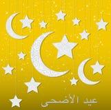 Al Adha Eid бесплатная иллюстрация
