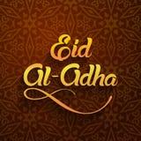 Al-Adha Eid, ul-Adha mubarak Eid Kurban Bayrami, Kurban Bajram иллюстрация вектора