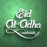 Al-Adha Eid, ul-Adha mubarak Eid Kurban Bayrami, Kurban Bajram иллюстрация штока