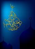 Al Adha het Engels van Eid - de Arabische Kalligrafie van de Stijl Stock Afbeelding