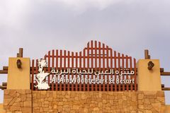 Al Ain Zoo Wildlife Park and Resort Entrance Sign royalty free stock image