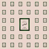 Al Ali Allah Name in Arabisch het Schrijven - Godsnaam in Arabisch - Arabisch Kalligrafiepictogram het algemene begrip van de nam stock illustratie