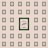 Al Ali Allah Name en la escritura árabe - nombre de dios en árabe - icono árabe de la caligrafía sistema universal de los iconos  stock de ilustración