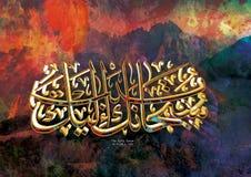 Free Al Araf Surah 143 Stock Photo - 214702070