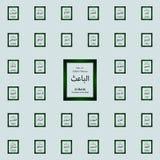 Al Baith Allah Name in Arabic Writing - God Name in Arabic - Arabic Calligraphy icon. allah's names icons universal set for web a stock illustration