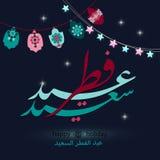 Al de fitr d'Al d'eid de Ramadan a indiqu? la calligraphie arabe illustration libre de droits